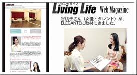 Living Life Web Magazine.2015年6月号に掲載されました。