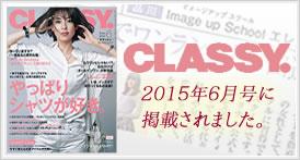 classy6月号に掲載されました